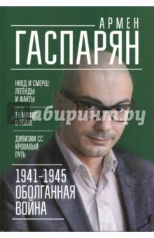 1941-1945. Оболганная война. Гаспарян Армен Сумбатович