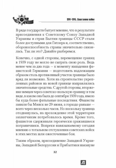 Иллюстрация 1 из 22 для 1941-1945. Оболганная война - Армен Гаспарян | Лабиринт - книги. Источник: Лабиринт