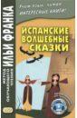 Испанские волшебные сказки[БЕЗ CD, аудио на сайте],