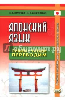 Японский язык. Пишем, читаем, переводим. Книга для чтения говорим с пеленок