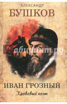 Иван Грозный. Кровавый поэт иван бунин жизнь арсеньева