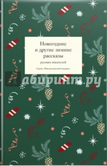 Новогодние и другие зимние рассказы русских писателей книги никея старинные рождественские рассказы русских писателей