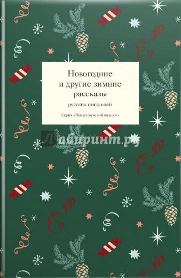 Новогодние и другие зимние рассказы русских писателей, Стрыгина Т.
