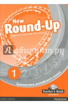Купить Round-Up. 1. Грамматика английского языка. Teacher's Book (+CD), Pearson, Изучение иностранного языка