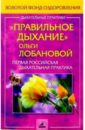 Правильное дыхание Ольги Лобановой. Первая российская дыхательная практика