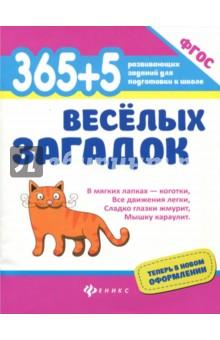 365 + 5 веселых загадок. ФГОС белых в 365 загадок