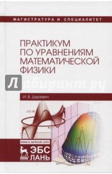 Практикум по уравнениям математической физики. Учебное пособие вопросы математической физики и прикладной математики