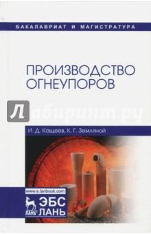Производство огнеупоров. Учебное пособие оборудование для производства ондулина