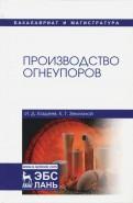 Производство огнеупоров. Учебное пособие