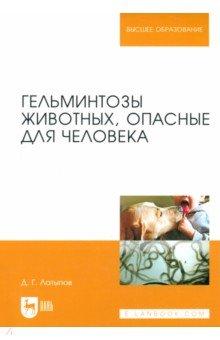 Гельминтозы животных, опасные для человека шу л радуга м энергетическое строение человека загадки человека сверхвозможности человека комплект из 3 книг
