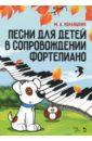 Обложка Песни для детей в сопровождении фортепиано. Ноты