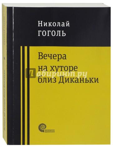 Вечера на хуторе близ Диканьки, Гоголь Николай Васильевич