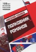 Полковник Романов