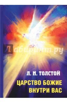 Царство Божие внутри вас шахмагонов николай фёдорович любовные драмы русских писателей