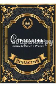 Строгановы. Самые богатые в России