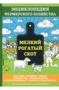 Мелкий рогатый скот, Смирнов В.