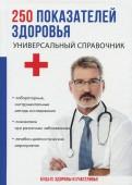 250 показателей здоровья. Универсальный справочник