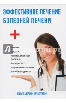 Эффективное лечение болезней печени юлия савельева эффективное лечение болезней печени