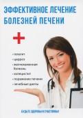 Эффективное лечение болезней печени