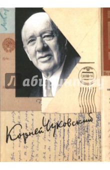 Собрание сочинений в 15-ти томах. Том 15. Письма (1926-1969)