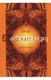 омар хайям рубаи миниатюрное издание Rubaiyat