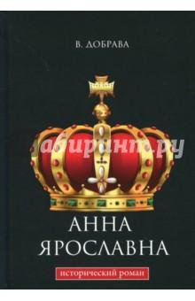 Анна Ярославна анна королева пиратов