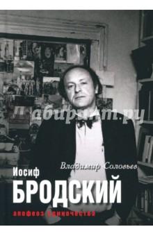 Иосиф Бродский. Апофеоз одиночества ханкук фрикса на ладу гранту