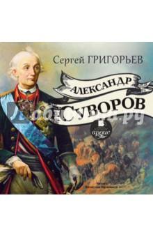 Александр Суворов (CDmp3), Ардис, Отечественная литература для детей  - купить со скидкой