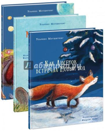 О приключениях маленького Лисенка. Комплект из 3-х книг, Мотшиуниг Ульрике