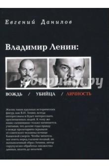 Владимир Ленин: Вождь/Убийца/Личность