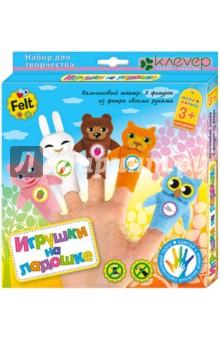 Купить Игрушки на ладошке (АФ 41-800), Клевер, Изготовление мягкой игрушки