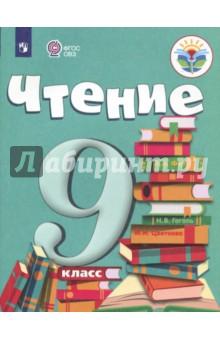 Чтение. 9 класс. Учебник. Адаптированные программы. ФГОС ОВЗ