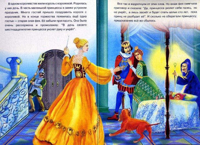 Иллюстрация 1 из 5 для Спящая красавица | Лабиринт - книги. Источник: Лабиринт