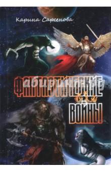 Фантастические войны бессмертие
