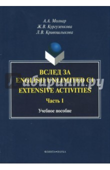 Вслед за English Unlimited C1. Extensive. Часть 1 english unlimited pre intermediate b1 coursebook dvd rom