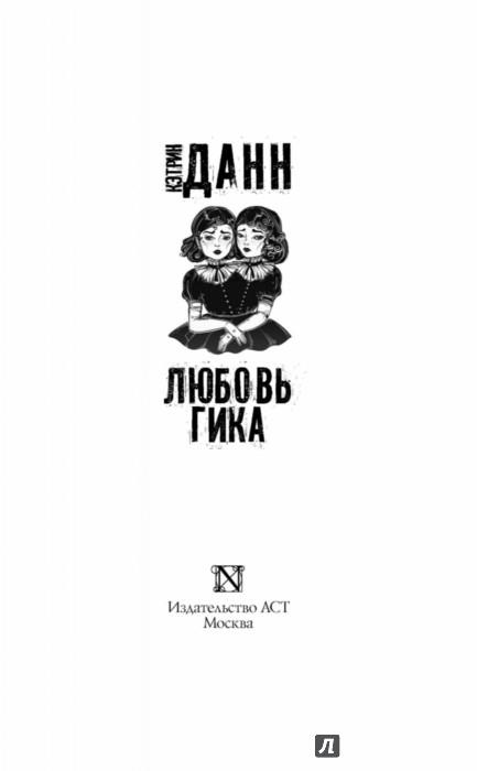 Иллюстрация 1 из 49 для Любовь гика - Кэтрин Данн | Лабиринт - книги. Источник: Лабиринт
