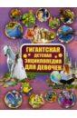 Обложка Гигантская детская энциклопедия для девочек