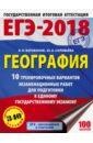 Обложка ЕГЭ-18. География. 10 тренировочных вариантов экзаменационных работ