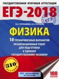 ЕГЭ-18. Физика. 10 тренировочных вариантов экзаменационных работ