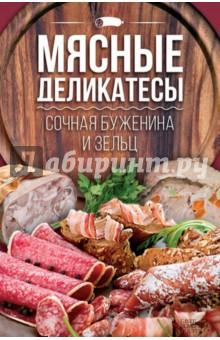 Мясные деликатесы. Сочная буженина и зельц комлев и ковыль