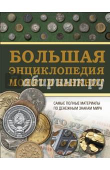Большая энциклопедия монет и банкнот серебряные монеты в украине
