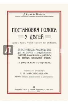 Постановка голоса у детей великие имена россии