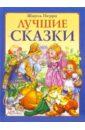 Перро Шарль Лучшие сказки цена в Москве и Питере