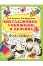 Внетабличное умножение и деление + раскраска, Нефедова Елена Алексеевна,Узорова Ольга Васильевна