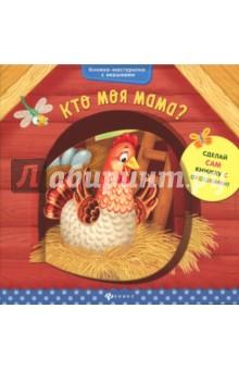 Кто моя мама? книги издательство махаон моя книга о животных