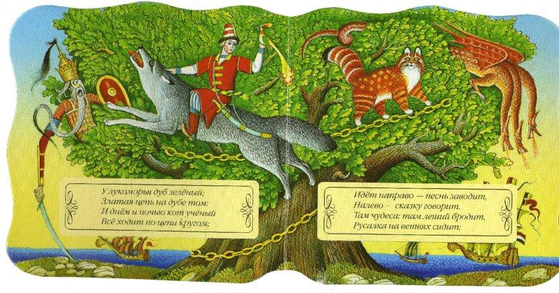 Иллюстрация 1 из 4 для У Лукоморья дуб зеленый... - Александр Пушкин | Лабиринт - книги. Источник: Лабиринт