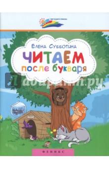Читаем после букваря голявкин в в читаем после букваря веселые истории