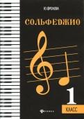 Сольфеджио. 1 класс
