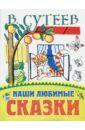 Сутеев Владимир Григорьевич Наши любимые сказки сутеев владимир григорьевич сказки о животных