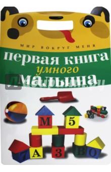 Первая книга умного малыша издательство аст большие книги для умных малышей
